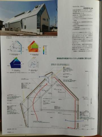 新建築2013-05SOLA環境負荷軽減システム