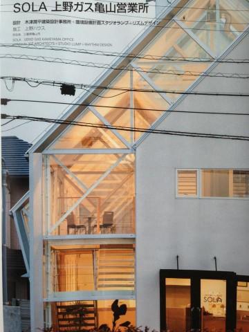 新建築2013-05SOLA