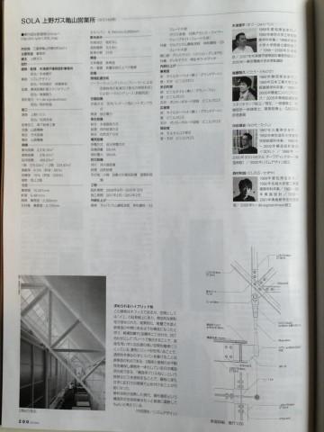 新建築2013-05SOLAプロフィール